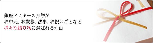 銀座アスターの月餅が お中元、お歳暮、法事、お祝いごとなど 様々な贈り物に選ばれる理由